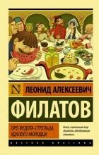Филатов Леонид Алексеевич - Про Федота-стрельца, удалого молодца (сборник)