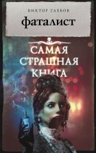 Виктор Глебов — Фаталист