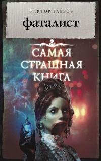 Виктор Глебов - Фаталист