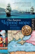 Нил Ашерсон — Черное море. Колыбель цивилизации и варварства