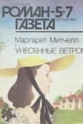 "Маргарет Митчел - Журнал ""Роман-газета"".1993 №5(1203) - 7(1205)"