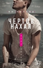 - Чертов нахал