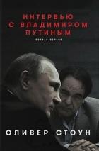 Оливер Стоун — Интервью с Владимиром Путиным