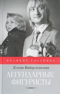 Елена Вайцеховская — Легендарные фигуристы