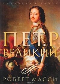 Р. К. Масси — Петр Великий