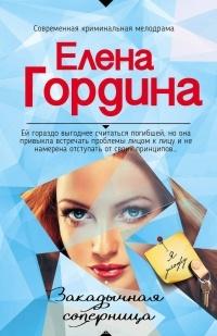 Гордина Елена - Закадычная соперница