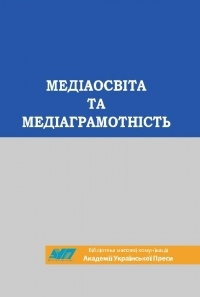 без автора - Медіаосвіта та медіаграмотність