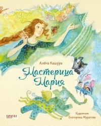Алёна Кашура - Мастерица Мария