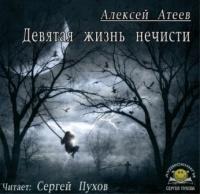 Атеев Алексей - Девятая жизнь нечисти