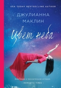 Джулианна Маклин - Цвет неба