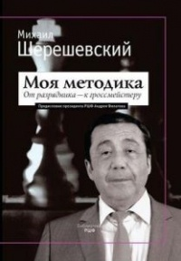 советский шахматный конвейер скачать