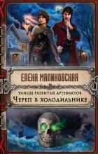 Елена Малиновская - Улицы разбитых артефактов. Череп во холодильнике