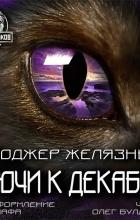 Роджер Желязны - Ключи к декабрю