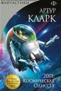 Артур Кларк - 2001: Космическая Одиссея