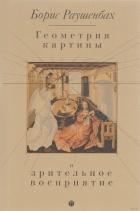 Борис Раушенбах - Геометрия картины и зрительное восприятие