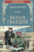 Михаил Булгаков — Белая гвардия