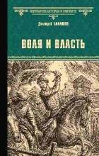 Дмитрий Балашов - Воля и власть
