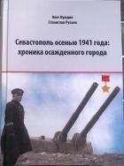 Олег Нуждин, Станислав Рузаев — Севастополь осенью 1941 года: хроника осажденного города