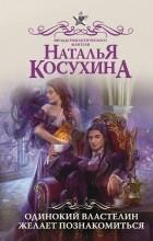 Наталья Косухина - Одинокий властелин желает познакомиться (сборник)