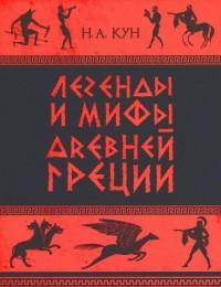 Николай Кун - Легенды и мифы Древней Греции. Часть 1