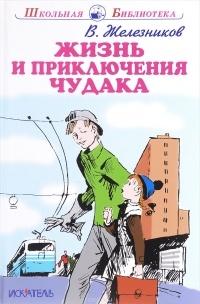 Владимир Железников - Жизнь и приключения чудака