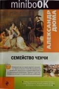 Александр Дюма - Семейство Ченчи