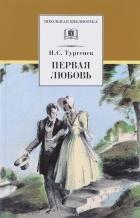 И. С. Тургенев - Первая любовь