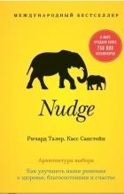 Санстейн Касс, Ричард Талер - Nudge. Архитектура выбора