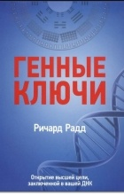 Ричард Радд - ГЕННЫЕ КЛЮЧИ: Открытие высшей цели, заключенной в вашей ДНК