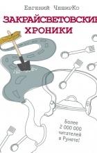 Евгений ЧеширКо - Закрайсветовские хроники. Рассказы (сборник)
