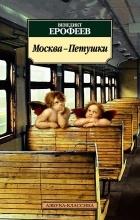 Ерофеев Венедикт - Москва – Петушки