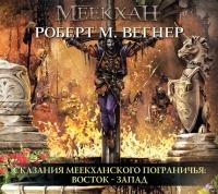 Роберт М. Вегнер - Сказания Меекханского пограничья. Восток – Запад (сборник)