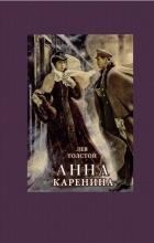 Л.Н. Толстой - Анна Каренина