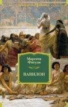 Маргита Фигули - Вавилон