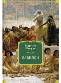 Маргита Фигули — Вавилон