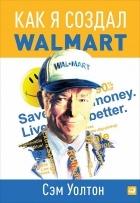 - Как я создал Wal-Mart