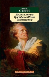 Лоренс Стерн - Жизнь и мнения Тристрама Шенди, джентльмена
