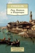 Стендаль - Рим, Неаполь и Флоренция