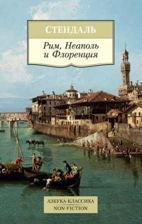 Стендаль — Рим, Неаполь и Флоренция