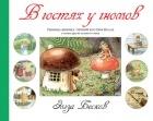 Эльза Бесков - В гостях у гномов