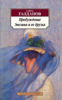Гайто Газданов - Пробуждение. Эвелина и ее друзья (сборник)