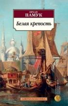Орхан Памук - Белая крепость