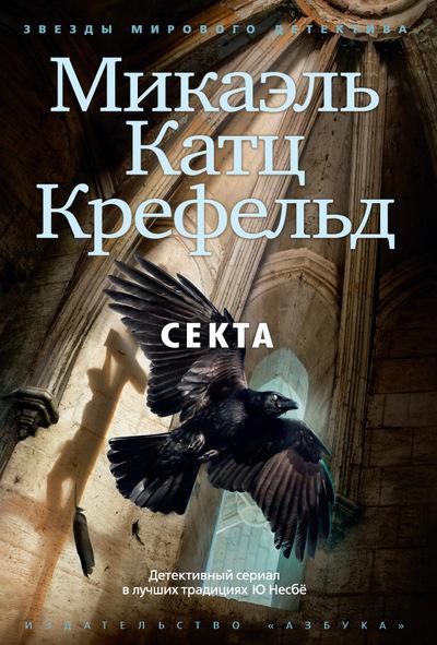 Секта / Sekten Крефельд Микаэль Катц