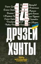 - 14 друзей хунты (сборник)