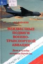 Александр Бабакин — Неизвестные подвиги Военно-транспортной авиации. Дела и судьбы летчиков Отечества