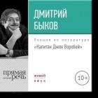 Дмитрий Быков — Лекция «Капитан Джек Воробей»