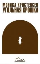 Моника Кристенсен - Угольная крошка