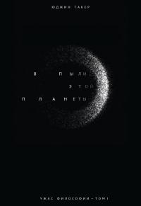 Юджин Такер - В пыли этой планеты