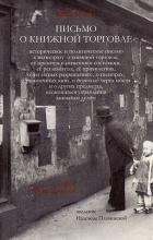 Дени Дидро - Письмо о книжной торговле
