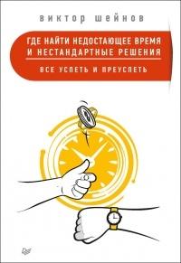 Виктор Шейнов — Где найти недостающее время и нестандартные решения. Все успеть и преуспеть